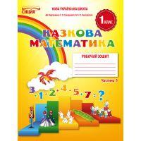 НУШ. Математика: Рабочая тетрадь для 1 класса к учебнику Скворцовой (часть 1)