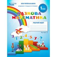 НУШ. Математика: Рабочая тетрадь для 1 класса к учебнику Скворцовой (часть 2)