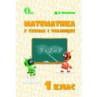НУШ. Математика в схемах и таблицах для 1 класса