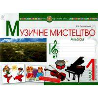 НУШ. Музыкальное искусство 1 класс. Альбом (Островский)