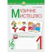 НУШ. Музыкальное искусство 1 класс. Рабочая тетрадь (Островский)