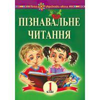 НУШ. Учебное пособие. Познавательное чтение 1 класс