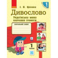 НУШ. Учебная тетрадь 1 класс. Украинский язык Обучение грамоте Дивослово Часть 1
