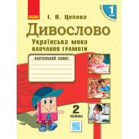 НУШ. Учебная тетрадь 1 класс. Украинский язык Обучение грамоте Дивослово Часть 2