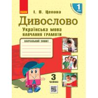 НУШ. Учебная тетрадь 1 класс. Украинский язык Обучение грамоте Дивослово Часть 3