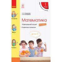 НУШ. Учебная тетрадь по математике 1 класс (3 часть) Скворцова