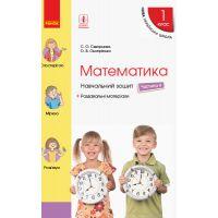 НУШ. Учебная тетрадь по математике 1 класс (4 часть) Скворцова