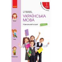 НУШ. Учебная тетрадь по украинскому языку 1 класс (1 часть) Большакова
