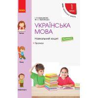 НУШ. Учебная тетрадь по украинскому языку 1 класс (3 часть) Большакова