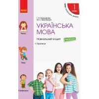НУШ. Учебная тетрадь по украинскому языку 1 класс (4 часть) Большакова