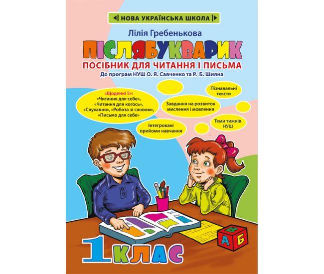 НУШ. Пособие для чтения и письма: Послебукварик 1 класс - Издательство Весна - ISBN 978-617-686-633-6