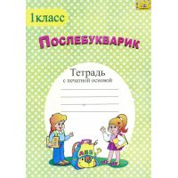 НУШ. Послебукварик: тетрадь с печатной основой для 1 класса (на русском)