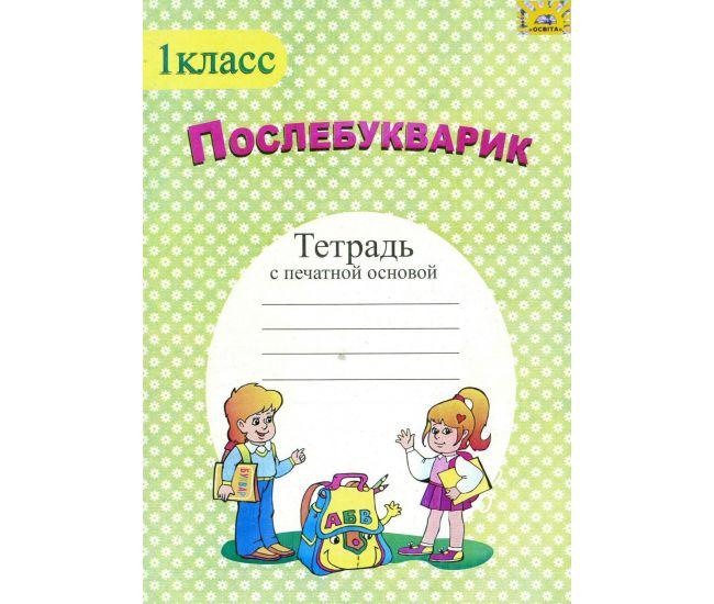 НУШ. Послебукварик: тетрадь с печатной основой для 1 класса (на русском) - Издательство МЦ Освіта - ISBN ДК-2367/1