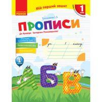 НУШ. Прописи 1 класс (к букварю Пономаревой) 1 часть
