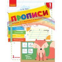 НУШ. Прописи 1 класс (к букварю Вашуленко) 1 часть на украинском