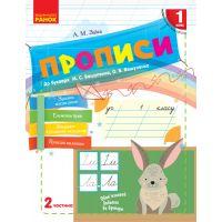 НУШ. Прописи 1 класс (к букварю Вашуленко) 2 часть на украинском