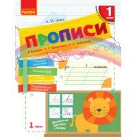 НУШ. Прописи 1 класс (к букварю Вашуленко) 1 часть на русском
