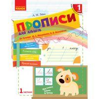 НУШ. Прописи для левшей 1 класс (к букварю Вашуленко) 1 часть