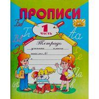 НУШ. Прописи к букварю Вашуленко 1 класс 1 часть на русском
