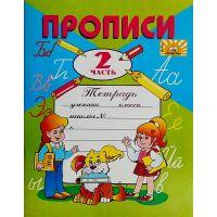 НУШ. Прописи к букварю Вашуленко 1 класс 2 часть на русском