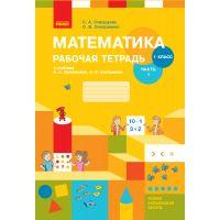 НУШ. Рабочая тетрадь по математике 1 класс (1 часть) Скворцова (на русском)