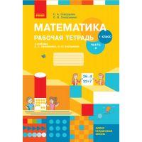 НУШ. Рабочая тетрадь по математике 1 класс (2 часть) Скворцова (на руском)