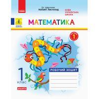 НУШ. Рабочая тетрадь 1 класс: математика к учебнику Листопад (часть 1)