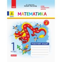 НУШ. Рабочая тетрадь 1 класс: математика к учебнику Листопад (часть 2)