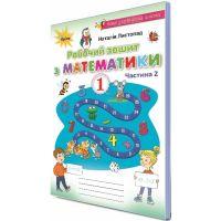 НУШ. Рабочая тетрадь по математике к учебнику Листопад 1 класс (часть 2)