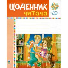 НУШ. Дневник читателя 1-4 класс - Издательство Богдан - ISBN 9789661057226