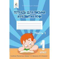 НУШ. Тетрадь для письма и развития речи 1 класс Вашуленко (1 часть на русском)