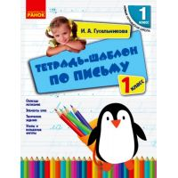 НУШ. Тетрадь-шаблон по письму 1 класс (на русском)