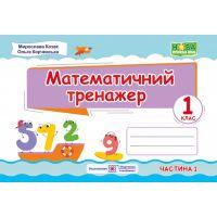 НУШ. Тренажер по математике. 1 класс (часть 1)