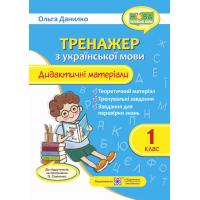 НУШ. Тренажер по украинскому языку. Дидактические материалы 1 класс