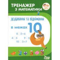 НУШ. Тренажер по математике. Сложение и вычитание в пределах 10