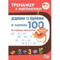 НУШ. Тренажер по математике. Сложение и вычитание в пределах 100