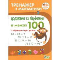 НУШ. Тренажер по математике. Сложение и вычитание в пределах 100 с переходом через десяток