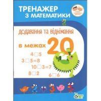 НУШ. Тренажер по математике. Сложение и вычитание в пределах 20