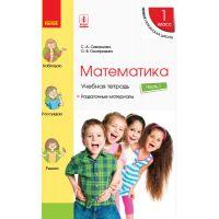 НУШ. Учебная тетрадь по математике 1 класс (1 часть) Скворцова (на руском)