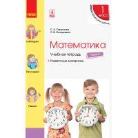 НУШ. Учебная тетрадь по математике 1 класс (4 часть) Скворцова (на руском)