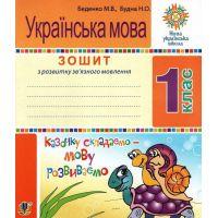 НУШ. Украинский язык 1 класс. Тетрадь по развитию связной речи