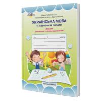 НУШ. Украинский язык 1 класс. Тетрадь для письма и развития речи. Часть 1 (Чабайовська)