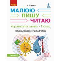 НУШ. Украинский язык 1 класс. Интегрированное учебное пособие (2 часть)