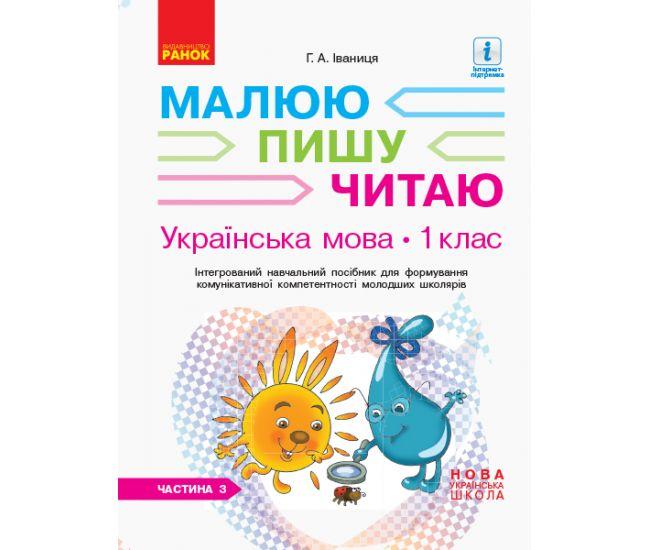 НУШ. Украинский язык 1 класс. Интегрированное учебное пособие (3 часть) - Издательство Ранок - ISBN 123-Д940007У