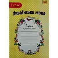 НУШ. Украинский язык 1 класс. Рабочая тетрадь к учебнику Коваленко