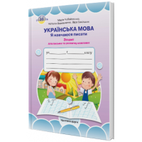 НУШ. Украинский язык 1 класс. Тетрадь для письма и развития речи. Часть 2 (Чабайовська)