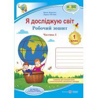 НУШ. Я исследую мир 1 класс. Рабочая тетрадь: часть 1 (к учебнику Бибик по Савченко)