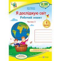 НУШ. Я исследую мир 1 класс. Рабочая тетрадь: часть 2 (к учебнику Бибик по Савченко)