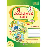 НУШ. Я исследую мир 1 класс. Рабочая тетрадь к учебнику Волощенко. Часть 1