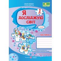 НУШ. Я исследую мир 1 класс. Рабочая тетрадь к учебнику Волощенко. Часть 2